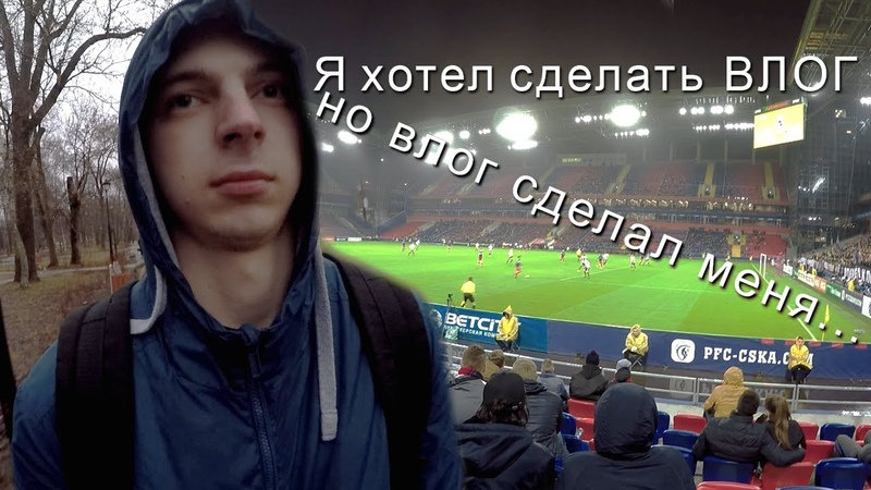 типа VLOG 1 как я встретил нашу Машу и сходил на матч ЦСКА Амкар