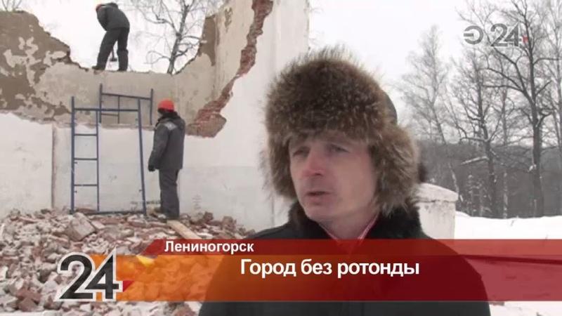 В Лениногорске возведут новую ротонду