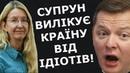 Підтримую Уляну Супрун СТЕРНЕНКО НА ЗВ'ЯЗКУ