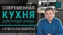 Как купить кухню? Современная кухня для трудоголика | Кухни и мебель Сергея Пашкова