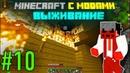 №10 ПОЖАР В ДОМЕ, СТРОИТЕЛЬСТВО ЧЕРДАКА 🔥🏠🔨 Minecraft с модами Выживание. 1 сезон 2018⚡ ❤️