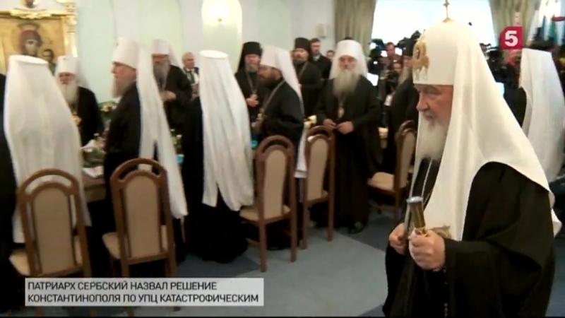 Сербский патриарх о решении Константинополя