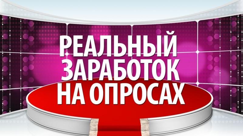 75000 РУБЛЕЙ НА ОПРОСАХ МЕГАКРУТО! mon-opros.blogspot.com
