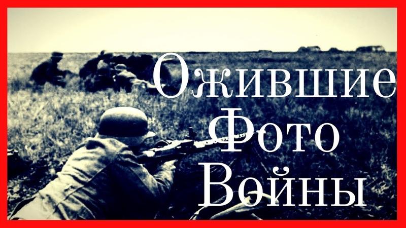 Живое Фото Войны. Редкие и Уникальные Фотографии WW2