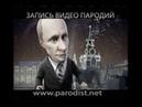 Супер новые частушки 3 Путин и Медведев поют частушки