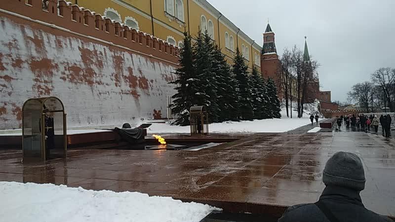 Развод караула у Вечного огня г Москва Александровский сад 11 12 2018