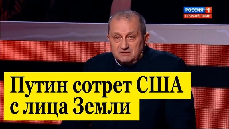 Яков Кедми. ЖЁСТКАЯ риторика ШОКИРОВАЛА студию: Путин отправит США на ДНО