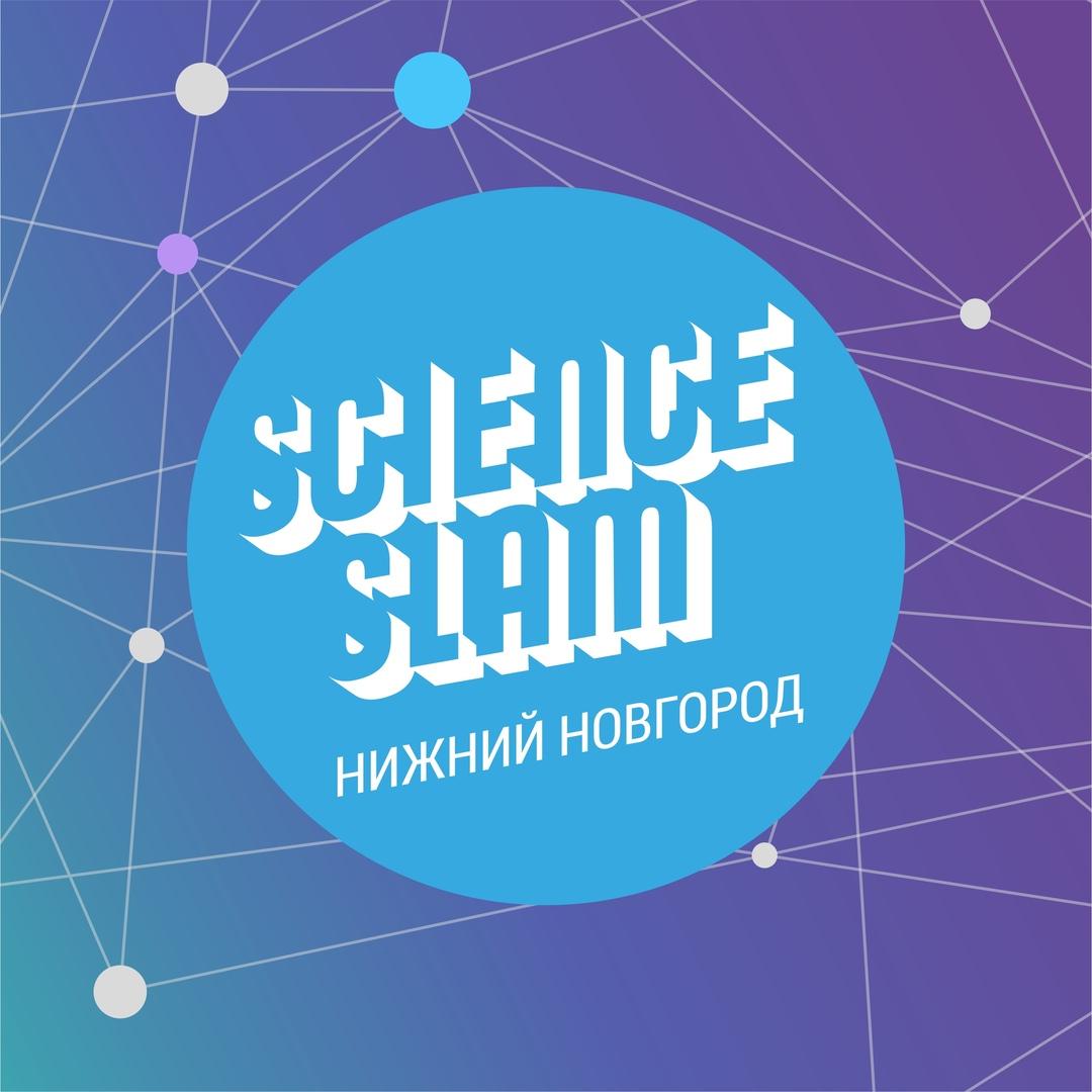 Афиша Science slam Нижний Новгород