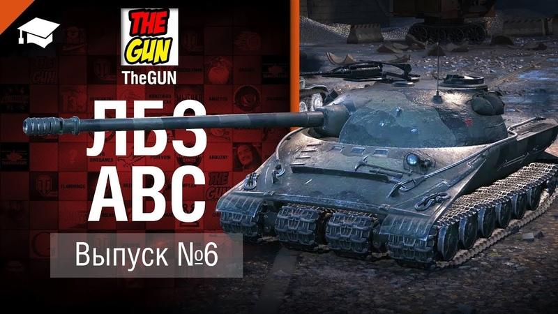 ЛБЗ АВС №6 от TheGun World of Tanks