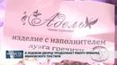 Новости Псков 20.09.2018 В Ледовом дворце продолжает работу ярмарка Ивановского текстиля