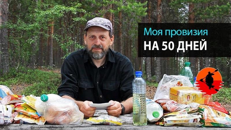 Моя провизия на 50 дней | Питание в походе | Приключения на байдарке