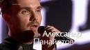 Александр Панайотов фото #14