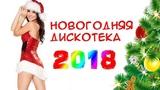 Новогодняя Супердискотека 2018. Русскии
