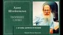 3 Глава 1 БУКВЫ ДЕСЯТИ РЕЧЕНИЙ Адин Штейнзальц Из книги ТВОРЯЩЕЕ СЛОВО