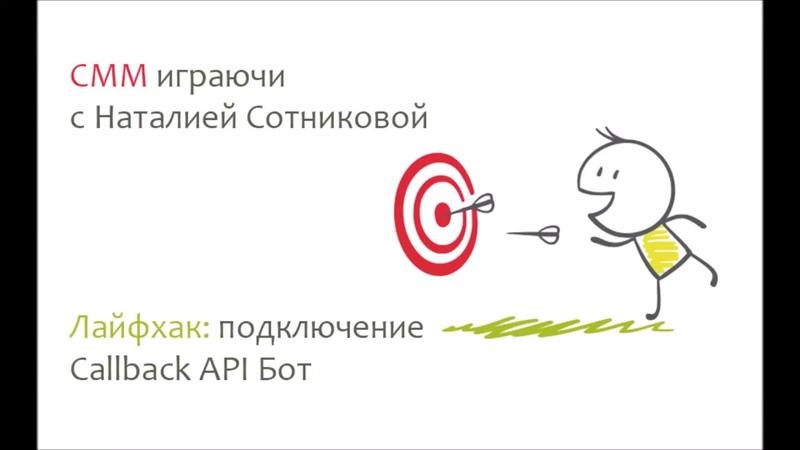Настройка Callback API Бот для групп ВК