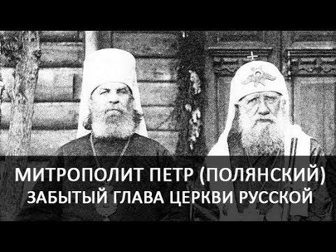 Митрополит Петр Полянский. Забытый глава Русской Церкви