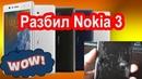 Nokia 3 вдребезги 🔴 поломка дисплея разбил стекло через год