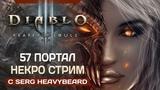 Великие Порталы и Путь к 300 Парагону в Diablo III