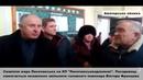 Свавілля мера Лисичанська