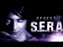 Проект П.Р.С.Э. / Project S.E.R.A. (2012) [RUS]
