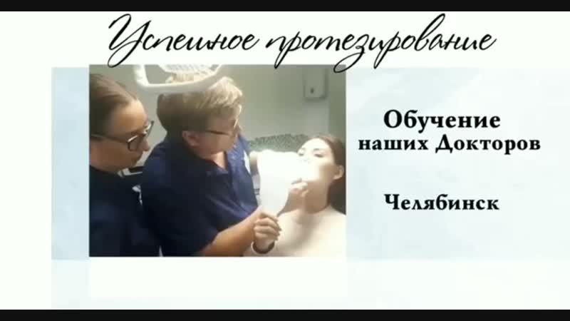 Доктора клиники Вита на Семинаре в г Челябинске