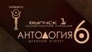 Незавершенные строения Древнего Египта • Антология 6 • Выпуск 1 ▲ [by Senmuth]