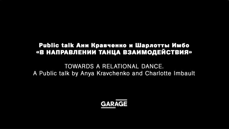 Public talk «В направлении танца взаимодействия»