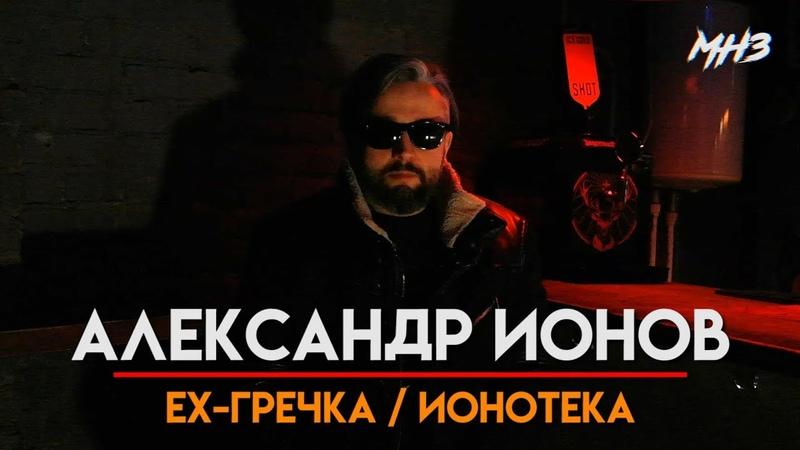 МУЗЛОМ НЕ ЗАРАБОТАТЬ 30 | АЛЕКСАНДР ИОНОВ | EX-ГРЕЧКА ИОНОТЕКА
