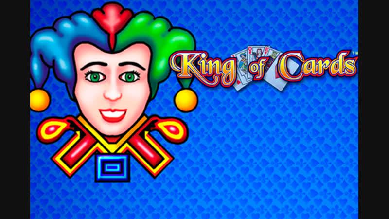 Секрет игрового автомата King of Cards (Король карт)
