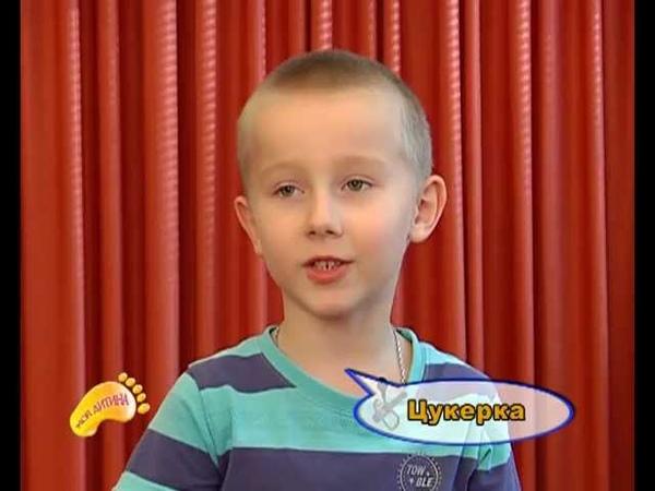 Дитячий белькіт Розмови про цукерки.