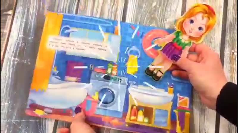 Книжка с куклой Кукольный домик