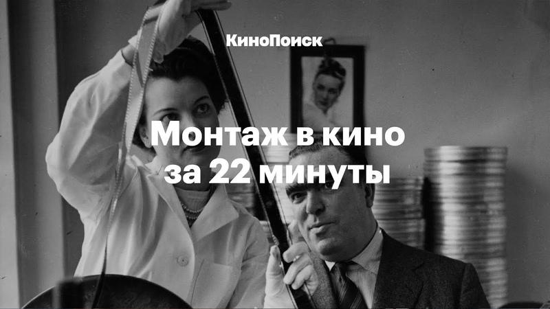 Косая склейка или джамп кат Монтаж в кино за 22 минуты