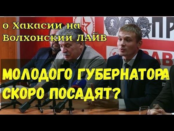 Губернатора Коновалова скоро посадят?