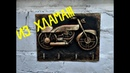 Ключница Мотоцикл ИЗ ХЛАМА Мастер класс Motorcycle made of trash for keys