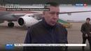 Новости на Россия 24 • Спецборт МЧС доставил в Нижний Новгород тяжелобольных пациентов из Грозного