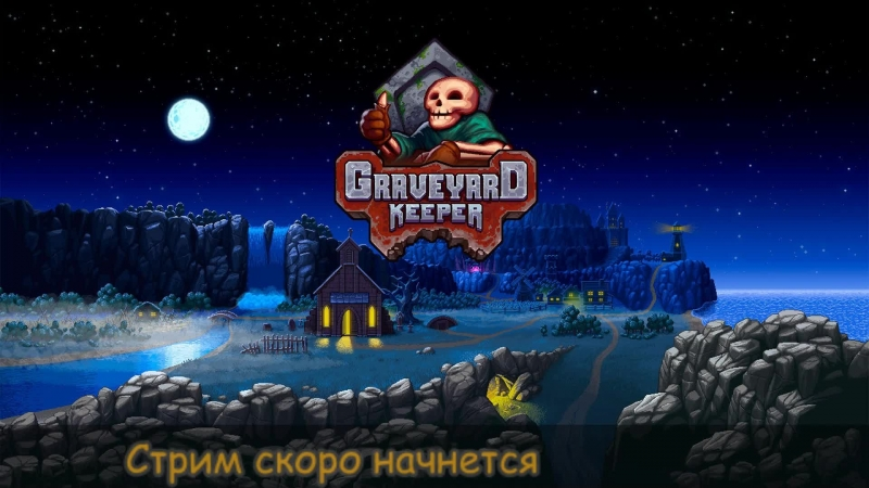 Graveyard Keeper S01E04 ▷▷▷ В погоне за скоростью