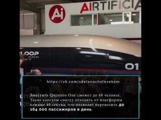 Первая пассажирская капсула hyperloop transport technologies