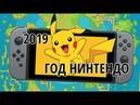 СТОИТ ЛИ ПОКУПАТЬ NINTENDO SWITCH В 2019 ГОДУ