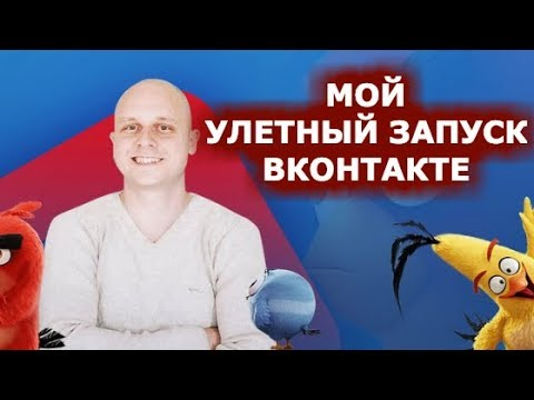 Мой УЛЕТНЫЙ запуск онлайн-курса в Вконтакте