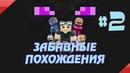 ► Minecraft: Забавные похождения №2 Братка-это лаги!