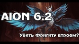 Aion 6.2. How to kill a threesome Frigida (not overgear)