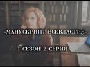 Манускрипт Всевластия 1 сезон 2 серия ColdFilm