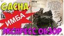 Гача (Gacha) в АРК Extincion DLC. Express обзор: приручение, разведение и способности в ark.