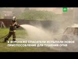 Воронежский инженер изобрел «Калашников» для пожарных