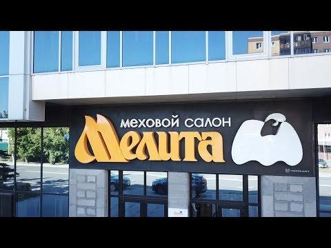 Легендарной меховой фабрике «Мелита» исполняется 90 лет