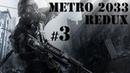 METRO 2033 REDUX - ЧАСТЬ 3: ПРИЗРАКИ / АНОМАЛИЯ