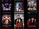 Подборка Русских криминальных фильмов