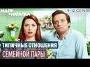 ЛУЧШИЙ молодежный СЕРИАЛ 2018 - Марк Наталка   Серия 9-12 - ЮМОР ICTV