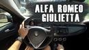 За Рулем Альфа Ромео Джульетта 1.6 / Alfa Romeo Giulietta 1.6