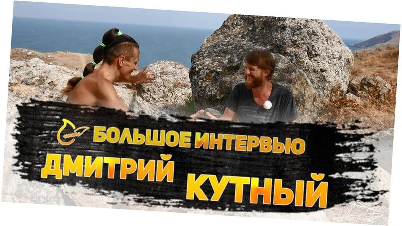 Как сыроедение меняет жизнь Дмитрий Кутный